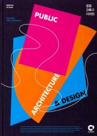 공공 건축과 디자인