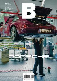 매거진 B(Magazine B) No.70: Porsche(한글판)