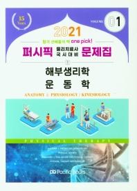 퍼시픽 물리치료사 국시대비 문제집. 1: 해부생리학, 운동학(2021)