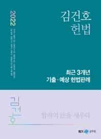 2022 김건호 헌법 최근 3개년 기출·예상 헌법판례