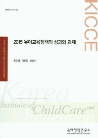2015 유아교육정책의 성과와 과제