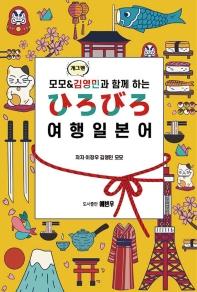 모모&개그맨 김영민과 함께하는 여행 일본어