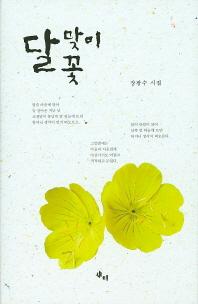 달맞이 꽃