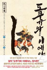 도쿠가와 이에야스(2부). 22: 세키가하라 전투