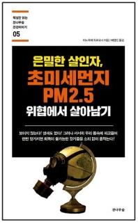 은밀한 살인자, 초미세먼지 PM2.5 위협에서 살아남기