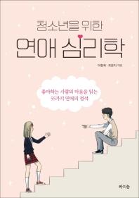청소년을 위한 연애 심리학