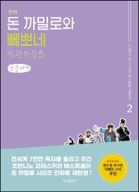 돈 까밀로와 뻬뽀네. 2(큰글씨책)