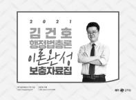 김건호 행정법총론 이론완성 보충자료집(2021)