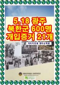 21가지 518광주 북한군 개입증거