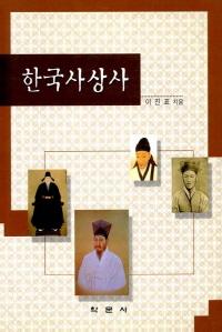한국사상사