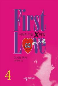 first love 4