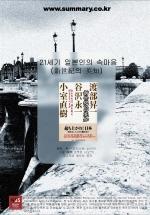 21세기 일본인의 속마음 [도서요약]