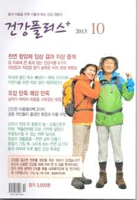 건강플러스 2013년10월호