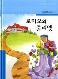 로미오와 줄리엣_논술대비 세계명작 33