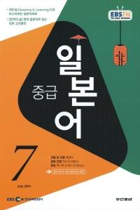 중급 일본어(방송교재 2014년 7월)