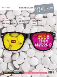 유레카논술 350호