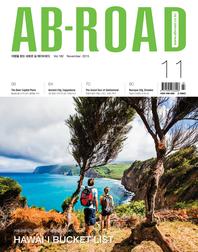 AB-ROAD 2015년 11월호