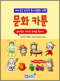 문화카툰-재미있고 유익한 동서양문화산책