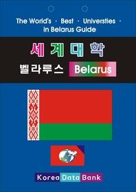 세계대학 벨라루스 Belarus