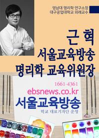 근혁 서울교육방송 명리학교육위원장 임명 (영남대 명리학 연구소장)