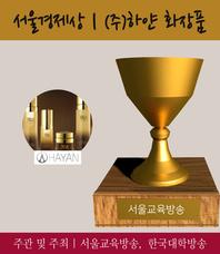 서울경제상 배정애 대표, ㈜하얀 화장품, 2016 가장 아름다운 인물대전