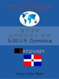 해외대학 유학 어학연수 탐방 도미니카공화국 Republic of Dominica
