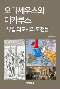 오디세우스와 이카루스 : 유럽 외교사의 도전들Ⅰ : 베스트팔렌체제의 탄생과 전개