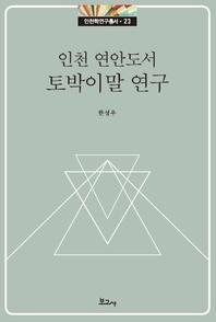 인천 연안도서 토박이말 연구