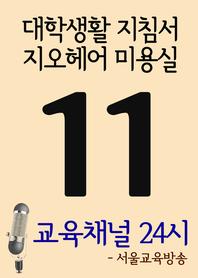 서울교육방송 교육채널 24시. 11호(대학생활 지침서, 지오헤어 미용실)