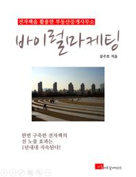 전자책을 활용한 부동산중개사무소 바이럴마케팅