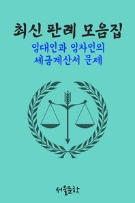 임대인과 임차인의 세금계산서 문제 (최신 판례 모음집)