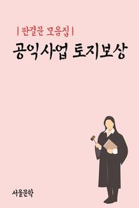 공익사업 토지보상 (판결문 모음집)