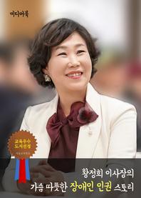 황정희 이사장의 가슴 따뜻한 장애인 인권 스토리 (엄마 난 괜찮아 북콘서트)