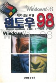 대학생을 위한 윈도우 98