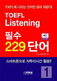 TOEFL Listening 필수 229 단어
