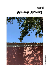 동훼이 중국 풍광 사진선집1