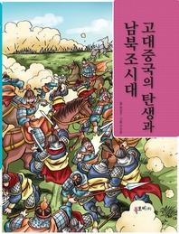 고대중국의 탄생과 남북조시대