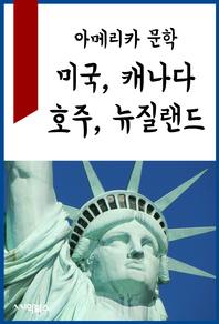 아메리카 문학 : 미국, 캐나다, 호주, 뉴질랜드