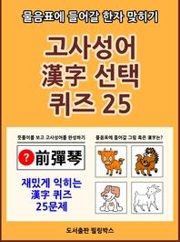 물음표에 들어갈 한자 맞히기 고사성어 漢字 선택 퀴즈 25