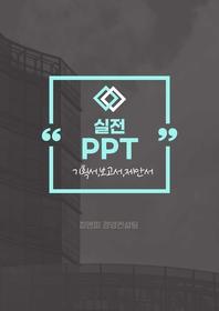 기획서, 보고서, 제안서에 활용할 수 있는 실전 PPT