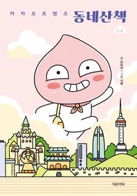 카카오프렌즈 동네산책 서울