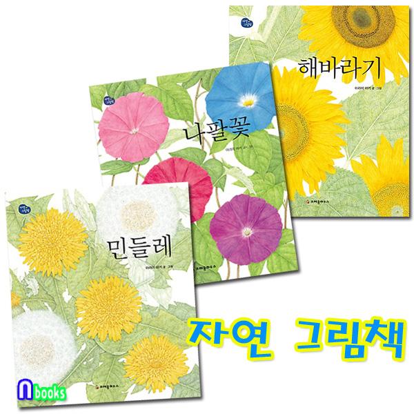 크레용하우스/자연 그림책 세트(전3권/양장)/나팔꽃+해바라기+민들레