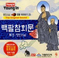 백팔참회문(CD)