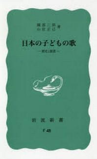 日本の子どもの歌 歷史と展望