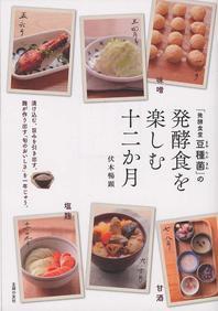 「發酵食堂豆種菌」の發酵食を樂しむ十二か月