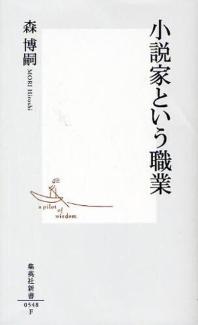小說家という職業