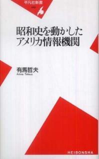 昭和史を動かしたアメリカ情報機關