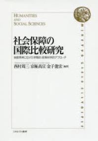 社會保障の國際比較硏究 制度再考にむけた學際的.政策科學的アプロ-チ