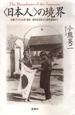 日本人の境界-沖繩.アイヌ.台灣.朝鮮植民地支配から復歸運動まで