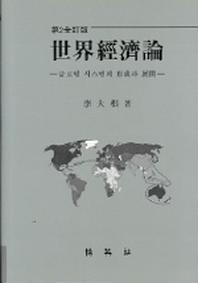 세계경제론